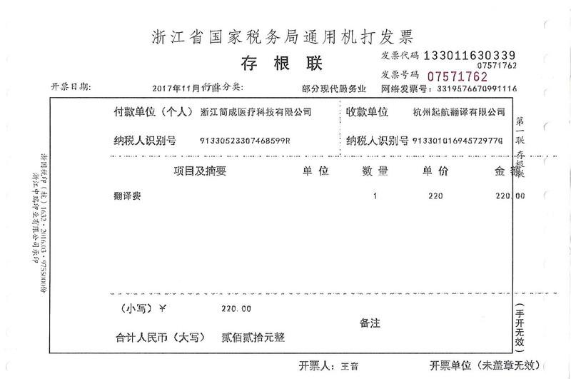 浙江簡成醫療科技有限公司.jpg