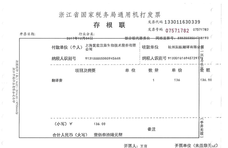 上海復宏漢霖生物技術股份有限公司.jpg