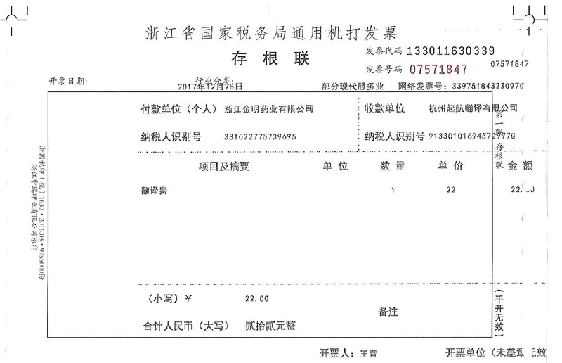 浙江金明藥業有限公司.jpg