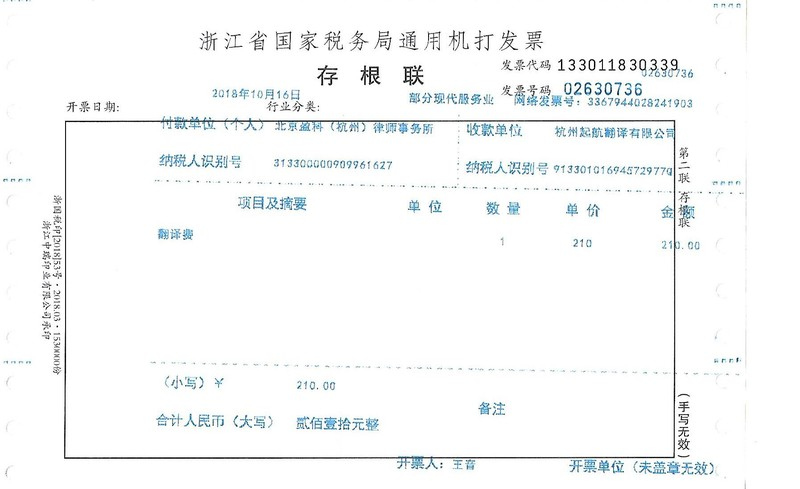 北京盈科(杭州)律師事務所.jpg