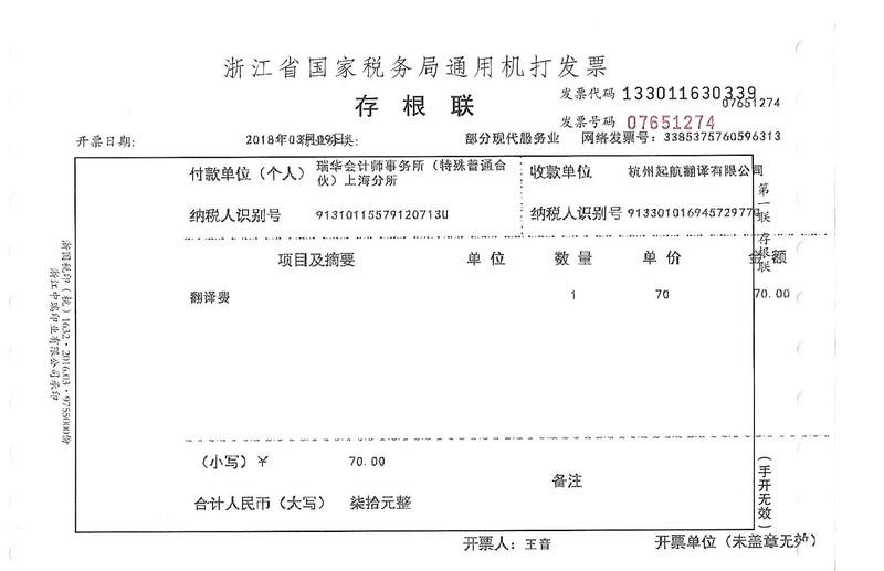 瑞華會計師事務所(特殊普通合伙)上海分所.jpg