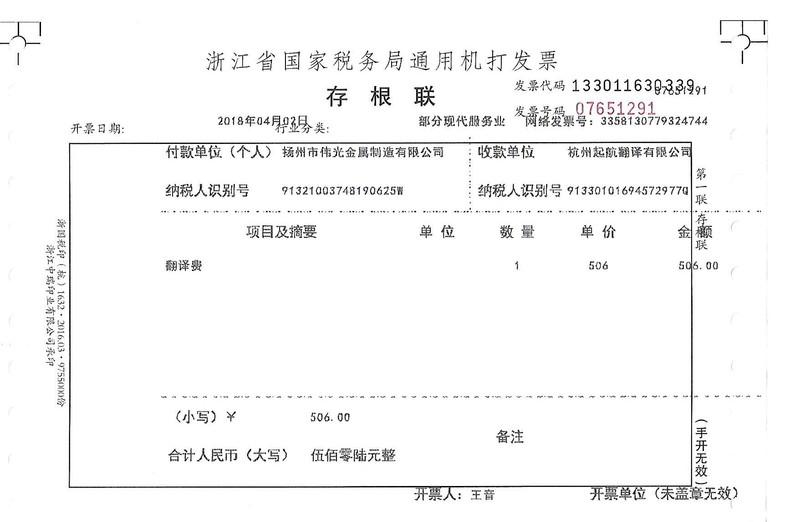 揚州市偉光金屬制造有限公司.jpg