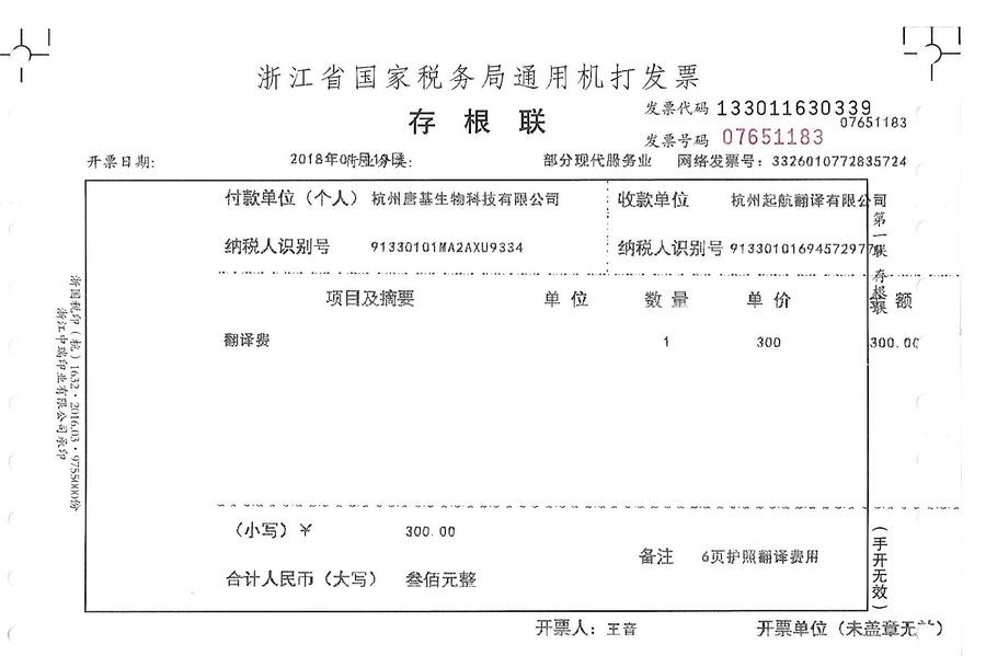 杭州唐基生物科技有限公司.jpg