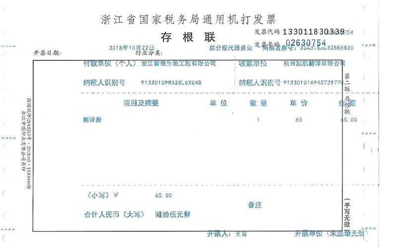 浙江霍德生物工程有限公司.jpg
