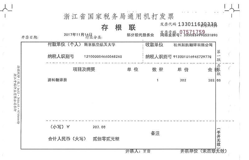 南京航空航天大學.jpg
