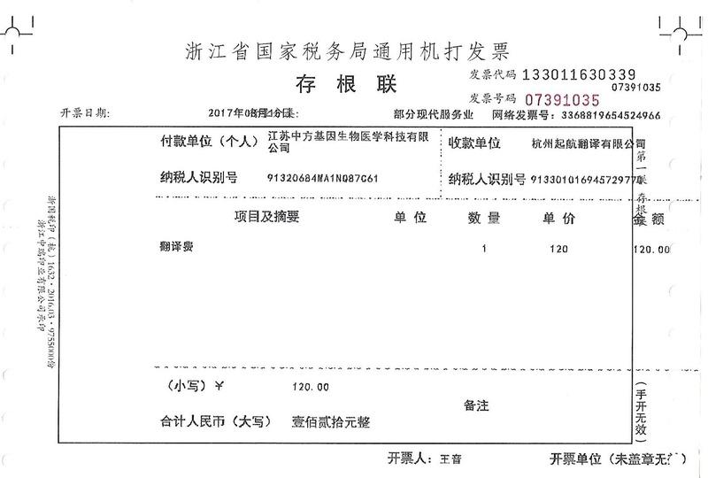 江蘇中方基因生物醫學科技有限公司.jpg