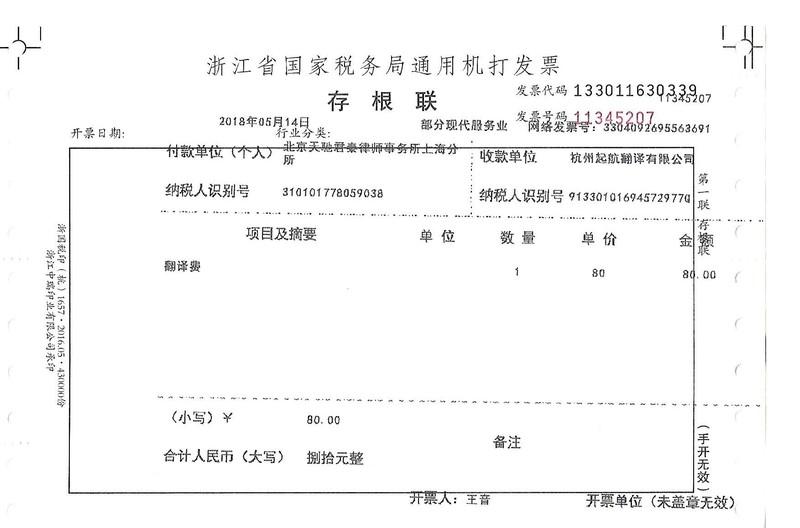 北京天馳君泰律師事務所上海分所.jpg