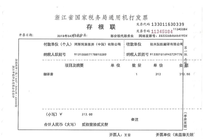 阿斯利康投資(中國)有限公司.jpg