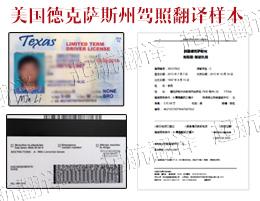 深圳考驾照流程_美国德克萨斯州驾照翻译_国外驾照换中国驾照